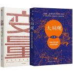 何帆全套共2册:变量+大局观 真实世界中的经济学思维 看见中国社会小趋势何帆新书中信出版社逻辑思维经济学原理入门基础书