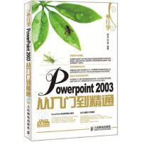【二手旧书8成新】外行学PowerPoint 2003从入门到精通(附 神龙工作室著 9787115221544