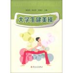 大学生健美操 陈瑞琴,周杏芬,汪康乐 9787567203969 苏州大学出版社