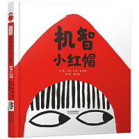 机智小红帽――(启发童书馆出出品)