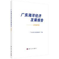 广东海洋经济发展报告(2020)