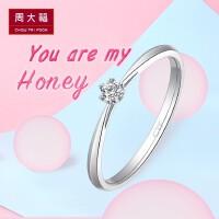 刻字周大福Y时代简约18K金钻石戒指 钻戒 女U163037
