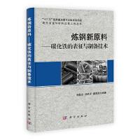 炼钢新原料――碳化铁的表征与制备技术