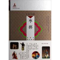 非物质文化遗产记忆档案:枣梆