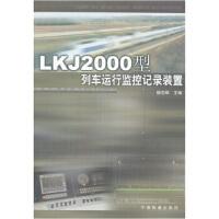 【二手旧书8成新】LKJ2000型列车运行监控记录装置 杨志刚 9787113051556