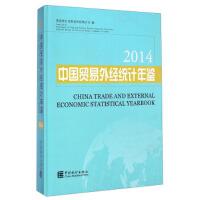 中国贸易外经统计年鉴(2014) 9787503773129