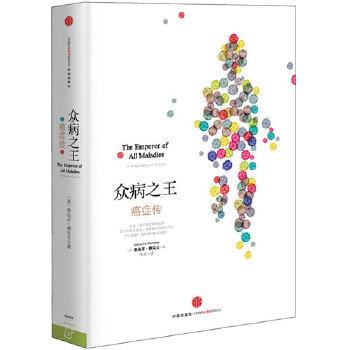 众病之王:癌症传(pdf+txt+epub+azw3+mobi电子书在线阅读下载)