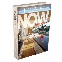 今日家居:风格篇(时尚住宅设计指南)