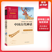 中国古代神话 快乐读书吧 四年级上册推荐阅读(中小学生课外阅读指导丛书)无障碍阅读 彩插励志版 10000多名读者热评!