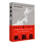 米面鱼:日本大众饮食之魂