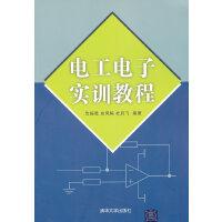 【二手旧书8成新】电工电子实训教程 沈振乾 9787302265245