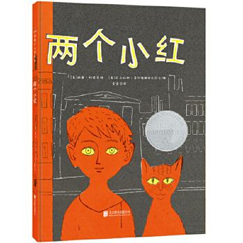 两个小红 一本被禁过的凯迪克大奖绘本,被《野兽国》作者高度赞誉。(童立方出品)