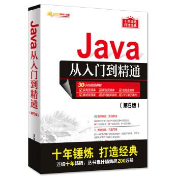 Java从入门到精通(第5版)(pdf+txt+epub+azw3+mobi电子书在线阅读下载)