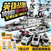 儿童益智玩具男孩6小学生10拼装积木组装军事系列8-12岁军舰礼物
