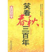 [旧书二手9成新]笑看春秋三百年 广目天王 湖南人民出版社 9787543869073