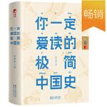 你一定爱读的极简中国史作家榜出品