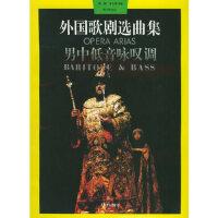 外国歌剧选曲集:男中低音咏叹调