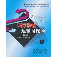 【二手书9成新】 国际货物运输与保险(第2版) 杨海芳,李哲 北京交通大学出版社 9787512115415