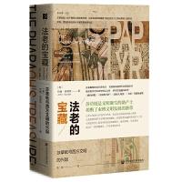 法老的宝藏:莎草纸与西方文明的兴起 方寸丛书 作者:[美] 约翰・高德特