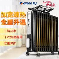 格力(GREE)取暖器 油汀NDY13-X6026加宽大功率 干衣取暖 整屋升温 家用 电暖器 13片电暖气片