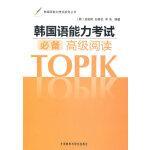 韩国语能力考试必备高级阅读