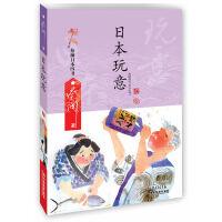 日本玩意 - 蔡澜日本四书(舌尖上的中国总顾问,著名电影人,作家、美食家,香港四大才子之一)