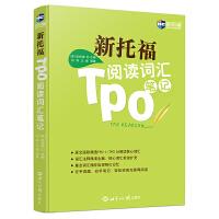 现货正版 新托福TPO阅读词汇笔记 TOEFLIBT托福单词书 新航道英语学习丛书 TOEFLIBT托福单词书籍 to
