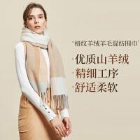 【网易严选 清仓秒杀 冬季保暖】雅致羊绒混纺围巾