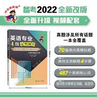 冲击波英语专四专八考试 英语专业4级完型填空