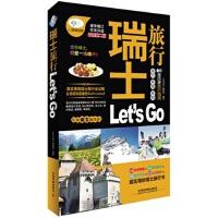 【TH】瑞士旅行 Let's Go(第2版) 《亲历者》编辑部著 中国铁道出版社 9787113192242