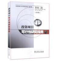 正版图书 投资项目可行性研究指南(试用版) 投融资决策培训参考书籍 项目投资指导书籍 内容、深度和评价指标设置具有一定