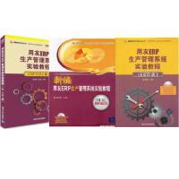 【旧书二手书8新正版】(正版二手图书)新编用友ERP生产管理系统实验教程+U8 72版+U8 V10 1版