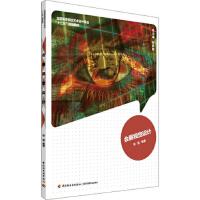 【二手旧书8成新】会展视觉设计 张磊 9787501996780