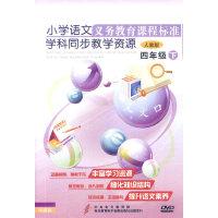 小学语文:四年级 下(人教版)(16DVD/软件)/义务教育课程标准学科同步教学资源