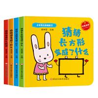 全4册 婴儿宝宝洞洞书 三角形 长方形 圆形 这是什么形状猜猜我是谁系列早教绘本 启蒙认知书儿童益智书籍撕不烂 [0-3