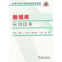 【二手旧书8成新】数据库应用技术 喻梅 9787561847459