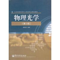 【二手旧书8成新】物理光学(第3版 梁铨廷著 9787121063367