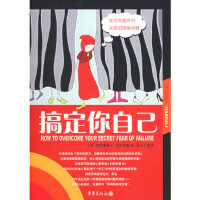 [旧书二手9成新]搞定你自己:如何克服恐惧 (英)克拉克森 ,北京未名千语翻译有限公司 重庆出版社 978753667