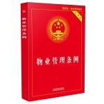 物业管理条例・实用版(最新版)