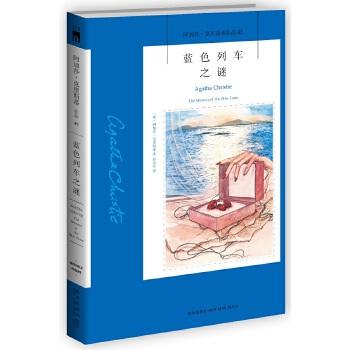 蓝色列车之谜45(pdf+txt+epub+azw3+mobi电子书在线阅读下载)