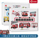 会动的交通工具立体书:抢险救援消防车、城市维护工作车(全2册)