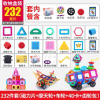 磁力片积木儿童玩具孩男孩磁铁拼装1-2-3-6-8-10周岁女
