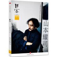【二手旧书8成新】目客003:山本耀司 Lens 9787508659091