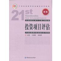 【二手旧书8成新】投资项目评估 王瑶琪李桂君 9787504961631