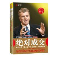 【二手旧书8成新】成交 能让产品卖出去和卖上价的销售秘籍 [美]罗杰・道森(Roger Dawson);中资海派 出品