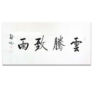 中国书法家协会名誉主席、西泠印社社长 启功《书法》【附收藏证书】DYP135