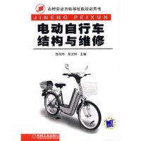电动自行车结构与维修 苏剑炜,吴文琳 9787111216544 机械工业出版社