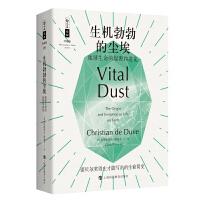 哲人石丛书珍藏版09·生机勃勃的尘埃:地球生命的起源和进化