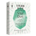 哲人石丛书珍藏版09・生机勃勃的尘埃:地球生命的起源和进化
