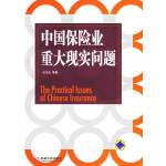 中国保险业重大现实问题